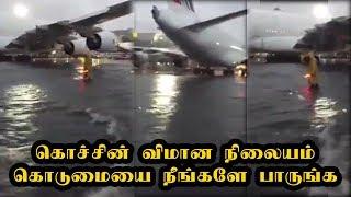 கொச்சின் விமான நிலையத்தின் கொடுமையை நீங்களே பாருங்க - Kerala Floods | Kerala | Kerala Flood Relief