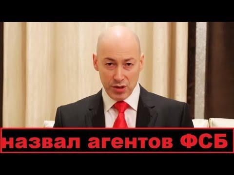 Началось! Гордон назвал фамилии агентов ФСБ в Украине