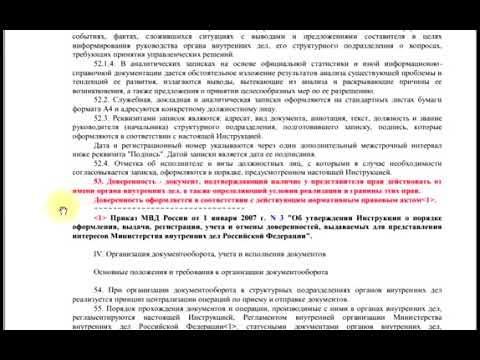 У полицейского должна быть при себе доверенность, согласно приказа по МВД РФ № 615