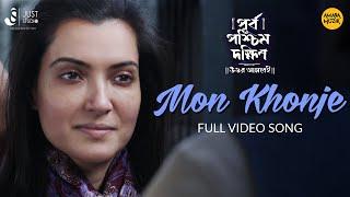 mon-khonje-song-purba-poschim-dokkhin-rupankar-arpita-kamaleshwar-suchandra