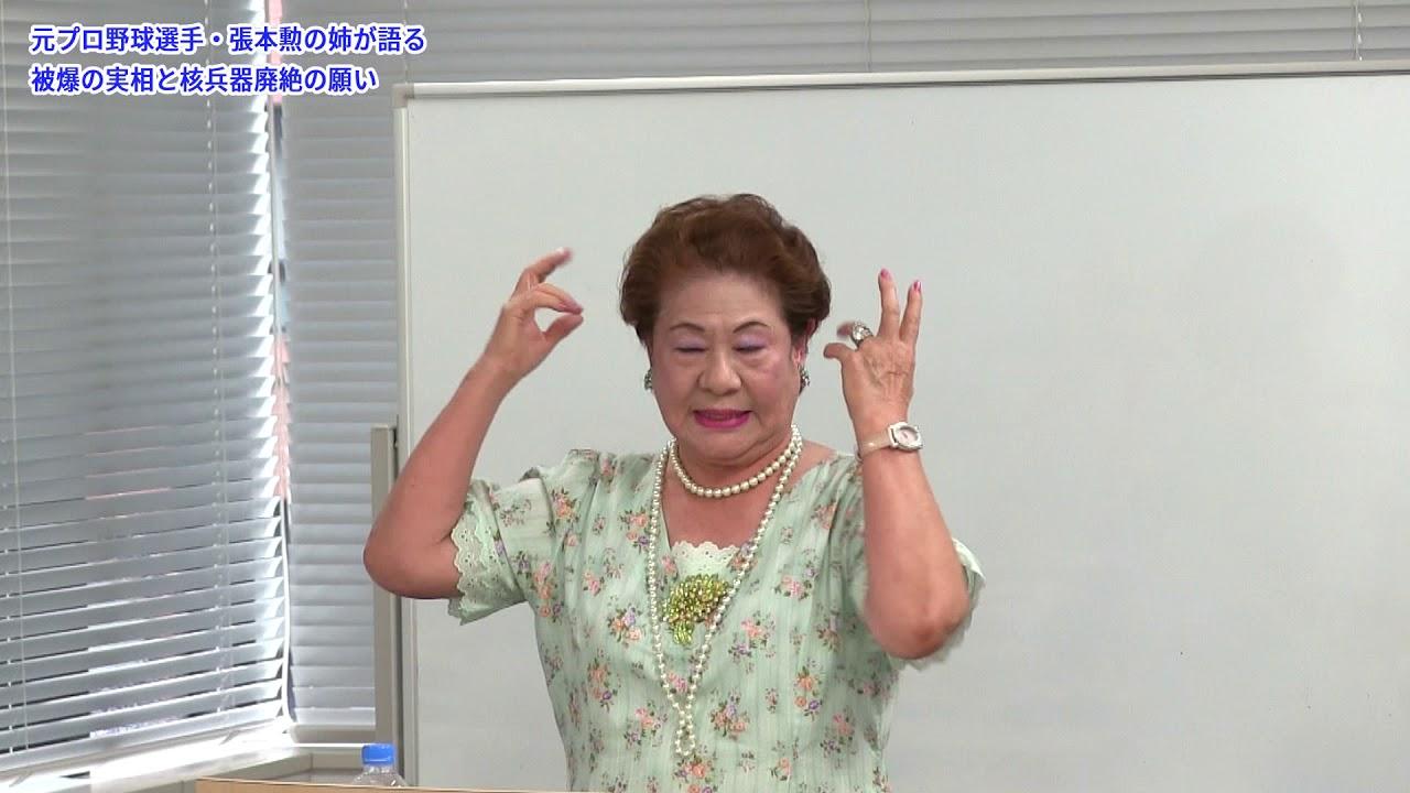元プロ野球選手・張本勲の姉が語る 被爆の実相と核兵器廃絶の願い ...