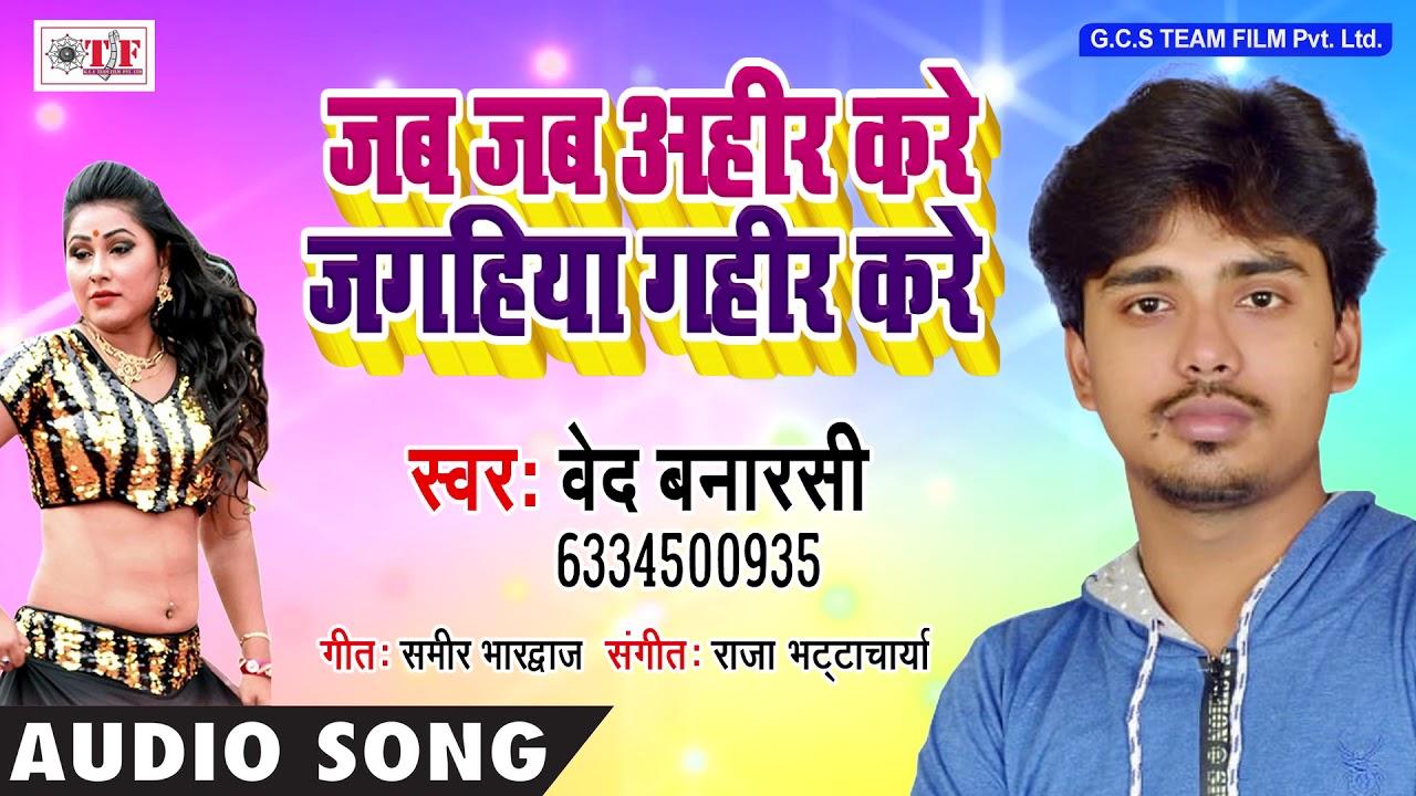 d61d7141c Jab Jab Aheer Kare ~ Ved Banarsi Hit Song ~ Bhojpuri Top Song 2018 ~ Team  Film Song