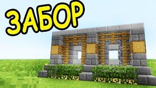 ИДЕИ ДЛЯ ВАШИХ ПОСТРОЕК В МАЙНКРАФТ №14 - ЗАБОР , ОГРАДА - Minecraft