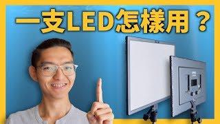 用好一支LED燈就能改變你的影片