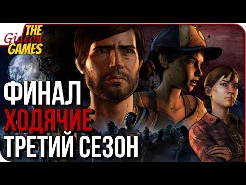 Ходячие Мертвецы 1 серия 1 сезон эпизод 1 Новый день прохождение игры на Xbox 360