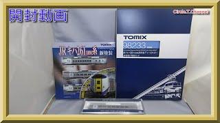 【開封動画】TOMIX JR キハ261-1000系特急ディーゼルカー(新塗装)基本・増結セット・キハ260-1300(T)(2020年7月再生産品)【鉄道模型・Nゲージ】