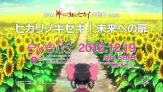 「OVA 神のみぞ知るセカイ 天理篇」主題歌「eyelis/ヒカリノキセキ」CM