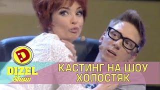 Шоу Холостяк – кастинг невесты Дизель шоу | Дизель cтудио Хочу замуж!