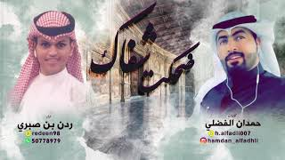 Gambar cover شيلة ضحكت شفاك | كلمات حمدان الفضلي | اداء ردن بن صبري