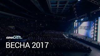 Презентация amoCRM — ВЕСНА 2017, «Олимпийский»