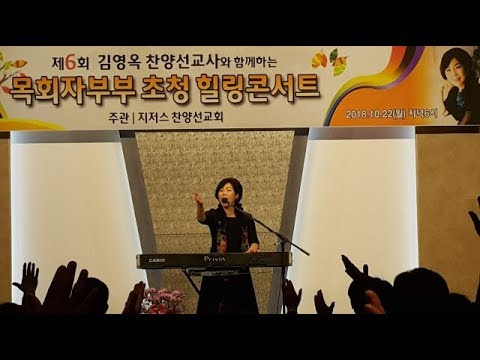김영옥 선교사님 목회자초청 힐링콘서트 행사