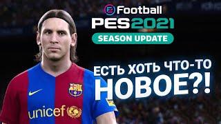 PES 2021 - ОБЗОР ЕСТЬ ХОТЬ ЧТО-ТО НОВОЕ? В EFOOTBALL PES 21