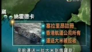 tvb news 俄罗斯击沉中国货船
