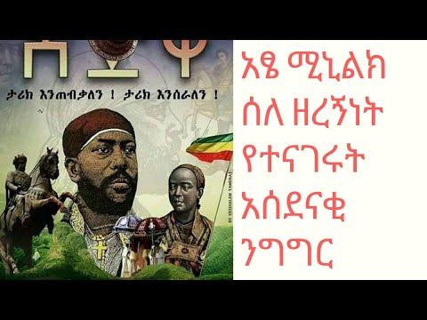 Ethiopia: አፄ ሚኒልክ የተናገሯቸው አስደናቂ ንግግሮች እና ስለ ዘረኝነት የሰጡት አነጋጋሪ ምላሽ