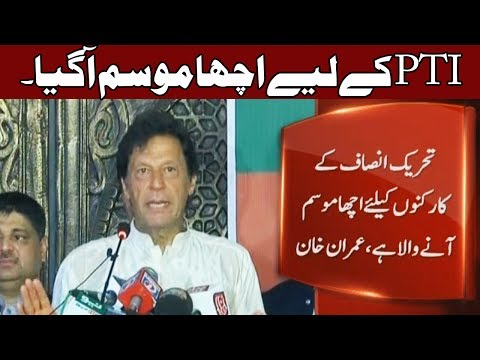 PTI Ka Liya Acha Mosam Aa Gya Hai - Imran Khan