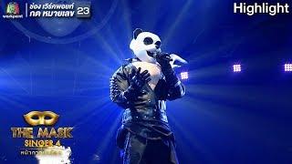สองรัก - หน้ากากหมีแพนด้า | THE MASK SINGER 4