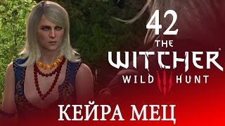 42[Кейра Мец и Ведьмак в уютной пещере] Игра ВЕДЬМАК 3: Дикая Охота ПРОХОЖДЕНИЕ