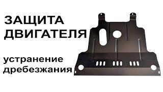 видео защита двигателя