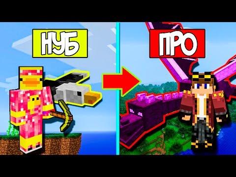 НУБ ПРОТИВ ПРО В МАЙНКРАФТЕ #8 - Видео из Майнкрафт (Minecraft)