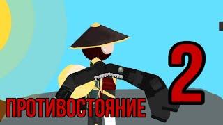 """""""Рисуем мультфильмы 2"""" Противостояние 2 часть"""