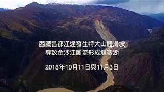 西藏昌都地區江達縣發生特大山體滑坡