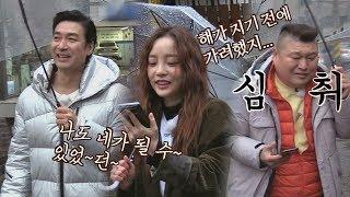 [슈가맨 소환] 신성우, 내리는 빗줄기에 '서시' 한 소절♪ 한끼줍쇼 73회