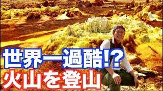 【気温50度】世界一過酷なツアー!エチオピアの火山を登山してみた thumbnail