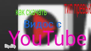 Как скачать Видео с YouTube (без СМС и регистрации)