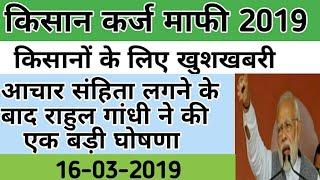 किसान कर्ज माफी 2019 || किसानों के लिए कल राहुल गांधी ने की एक बड़ी घोषणा || kisan karj mafi news