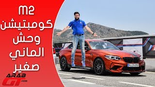 BMW M2 Competition 2019 بي ام دبليو ام 2 كومبيتيشن