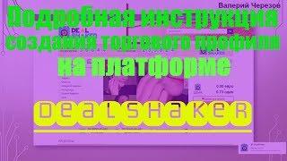💥 OneLife Подробная инструкция Создание торгового профиля и адреса продавца на платформе Dealshaker