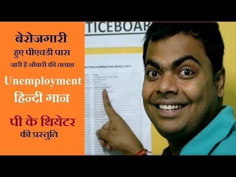 बेरोजगारी । BEROJGARI (UNEMPLOYMENT)