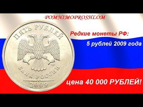 Редкие монеты РФ: 5 рублей 2009 - цена 40 000 рублей!