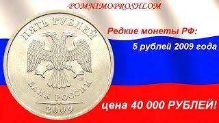 Рідкісні монети РФ: 5 рублів 2009 - ціна 40 000 рублів!