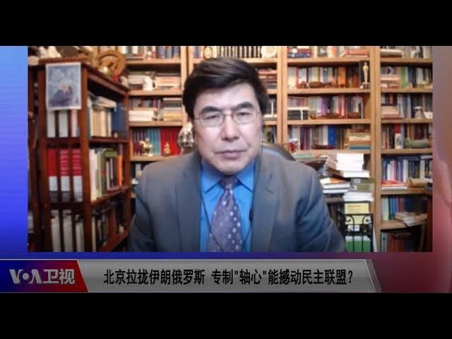 【夏明:中国欲打造专制国家同盟,最大问题是潜在的不确定性】4/1 #时事大家谈 #精彩点评