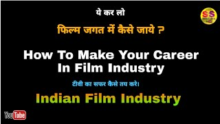 How To Make Your Career In Film Making || Film Making Full Tutorial || Film Making Course