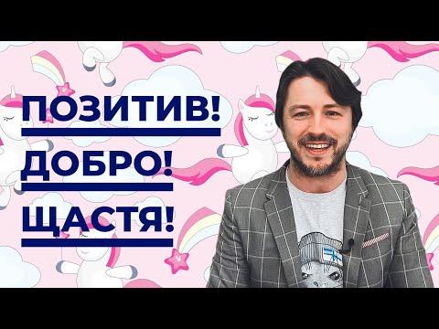 СПЕЦВИПУСК: Хороші новини