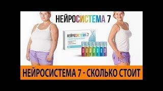 постер к видео Нейросистема 7 И Турбо Фит, Нейросистема Как Принимать, Нейросистема Для Похудения