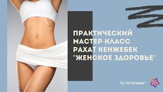 """Практический мастер-класс """"Женское здоровье"""""""