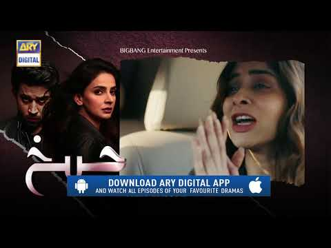 Cheekh Episode 29 | Teaser | Top Pakistani Drama