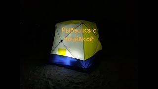 Рыбалка с ночёвкой на Белоярском водохранилище. Подлёдный фидер.