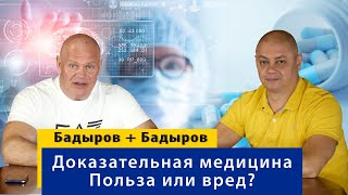 Доказательная медицина - польза или вред? Это смотря для кого.