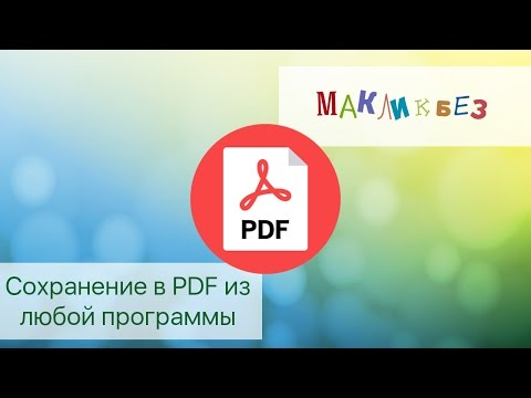 Создание PDF в любой программе (МакЛикбез Советы)