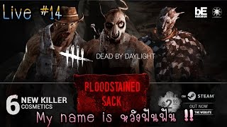 My name is หวังฟันฟัน!! #14 Dead by daylight 1080p 60fps