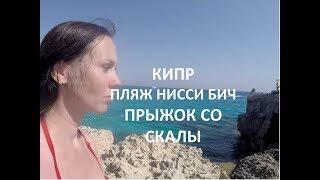 Кипр. Пляж Нисси Бич. Прыжок со скалы. Пляжная дискотека