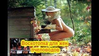 Воскотопка для жен пчеловодов