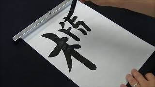 """『欅って、書けない?』欅坂46の""""欅""""の書き方を紹介!"""