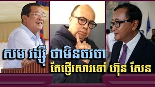 សមរង្ស៊ីថាមិនចរចា តែផ្ញើរសារញ៉ែសម្ដេច _ Sam Rainsy wants Hun Sens response
