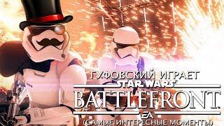 Гуфовский играет в Star Wars Battlefront самые интересные моменты