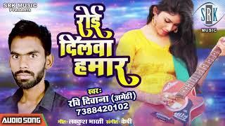 Roi Dilwa Hamar | Ravi Diwana | Superhit Bhojpuri Song